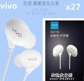 有線耳機 vivo原裝耳機X9 X23 X21i X27 x6plus y67線控入耳式耳塞通用原配 朵拉朵YC
