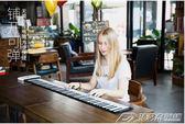 手捲鋼琴88鍵加厚專業版便攜式軟折疊成人家用初學者電子鋼琴YXS   潮流前線