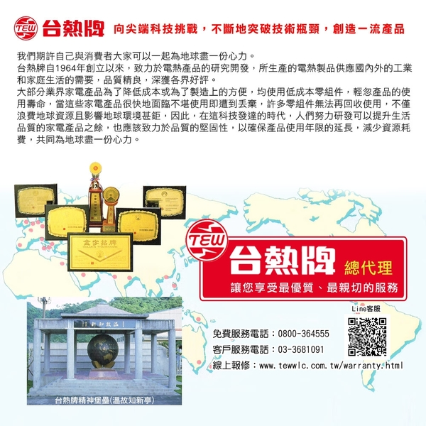 台熱牌TEW 手壓瞬熱式封口機_20公分(TISH-205NX)