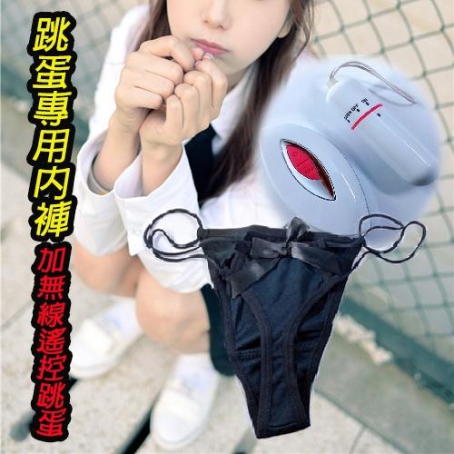 【紫星情趣用品】跳蛋專用性感內褲(加無線遙控跳蛋)-黑色(E00032)