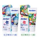 Jordan 兒童牙膏 清新水果味 75g 乳牙/恆牙/寶寶/草莓/葡萄【DDBS】