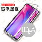IDEA OPPO  R17金屬邊框 金屬磁吸萬磁王 手機殼 鋼化玻璃保護殼  全包