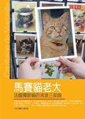 (二手書)馬賽貓老大:法國獨眼貓的流浪三部曲