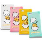 【清庫存】Apple iphone 6 /i6s 4.7吋 正版授權蛋黃哥矽膠保護殼 皮套iphone6手機套 手機殼 軟矽膠套