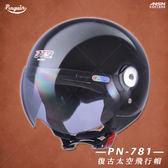 [中壢安信]Penguin海鳥牌 PN-781 PN781 素色 黑 半罩 安全帽 Vespa Gogoro 飛行帽