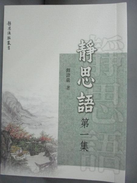 【書寶二手書T8/宗教_NBB】靜思語(第一集)_釋證嚴