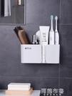 牙刷消毒器 衛生間牙膏牙刷的收納盒放梳子筒壁掛電動免打孔牆上置物架多功能 阿薩布魯