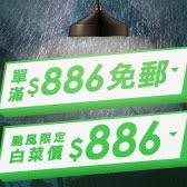 颱風~快掰掰!!!颱風48小時-限定「白菜價$886 」▶