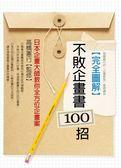 (二手書)完全圖解不敗企畫書100招:日本企畫大師教你全方位企畫案