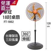 華冠 MIT台灣製造 18吋升降桌立扇/強風電風扇(360度旋轉)FT-1802【免運直出】