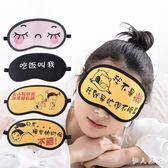 睡眠眼罩四季睡眠遮光透氣眼罩睡覺護眼罩 ys3967『伊人雅舍』