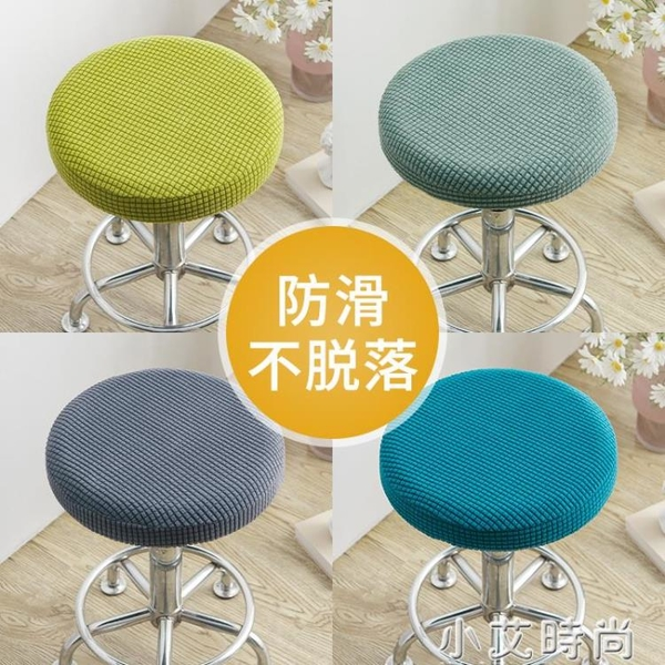 圓凳子套罩轉椅椅子套墊圓形吧臺美容美發凳套圓坐墊保護套升降椅 小艾新品