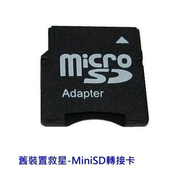 新風尚潮流 特惠商品 記憶卡轉接卡 【MiniSD-2】 舊裝置救星 MINI-SD 轉接卡 加贈 保護盒