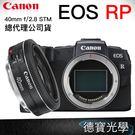 【預購】Canon EOS RP + E...