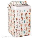 洗衣機罩 鬆下美的LG小天鵝全自動洗衣機罩防水防曬罩波輪上開套子 【【新年搶購】】