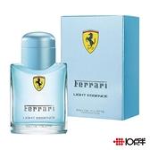 Ferrari 法拉利 氫元素男性淡香水 75ml *10點半美妝館*