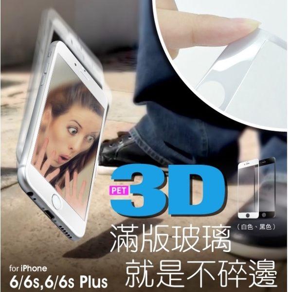 贈傳輸線 HODA iPhone 8 7 7Plus 6 6s Plus 防碎軟邊 9H 3D 滿版 玻璃貼 包覆更完整 邊緣 不碎裂