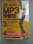 【書寶二手書T6/語言學習_HRI】聽MP3學會話_Jason Frank、吳佳燕_附光碟