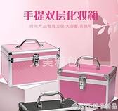 化妝箱手提專業便攜家用大容量帶鎖鋁合金雙層帶鏡子化妝品收納盒 (橙子精品)