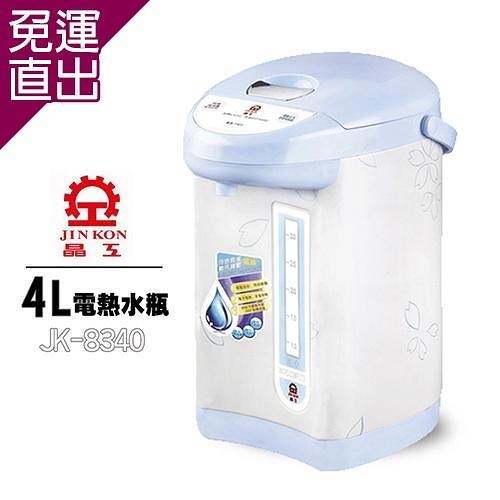 晶工JINKON 4L電動熱水瓶 JK-8340【免運直出】