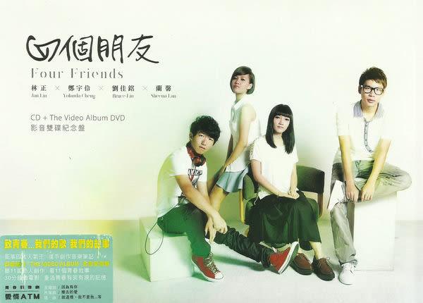 四個朋友 影音雙碟紀念盤 CD附DVD  (購潮8)