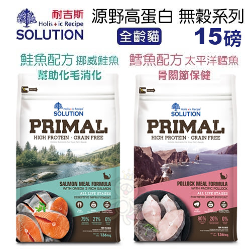 新耐吉斯SOLUTIO-PRIMAL源野高蛋白系列 無穀全齡貓-鮭魚/鱈魚配方 15磅 貓飼料