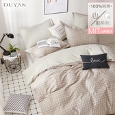 《DUYAN竹漾》100%精梳純棉雙人四件式舖棉兩用被床包組-咖啡凍奶茶