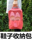 矮胖老闆 鞋子收納包 攜帶鞋盒 旅行 防水 可折疊鞋盒 鞋子收納袋 小鞋盒 鞋袋 鞋盒【A245】