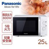 【國際牌Panasonic】25L 機械式微波爐/NN-SM33H