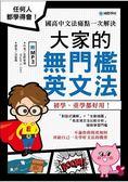大家的無門檻英文法:任何人都學得會!國高中文法痛點一次解決,初學、重學都好用!(
