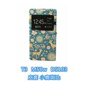 [ 機殼喵喵 ] SONY Xperia T3 M50w D5103 手機套 手機皮套 日記式 左右掀蓋式 小鹿斑比