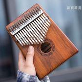 卡巴林卡林巴琴拇指琴17音手指鋼琴初學者琴不用學就會的樂器〖全館限時八折〗