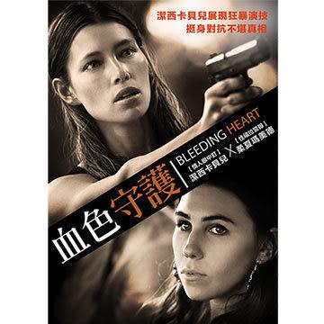血色守護 DVD (音樂影片購)