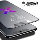AG-9D亮邊磨砂滿版鋼化膜 小米 紅米 Note9T (5G) 磨砂霧面防指紋保護貼 電競手遊手機保護膜