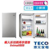 全新福利品【TECO東元】單門小鮮綠冰箱 R1092N (含拆箱定位+舊機回收)