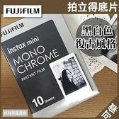 補貨中 可傑  富士  fujifilm  Instax mini MONO CHROME  復古黑白色調  拍立得底片 適用MINI8+ 7S 25