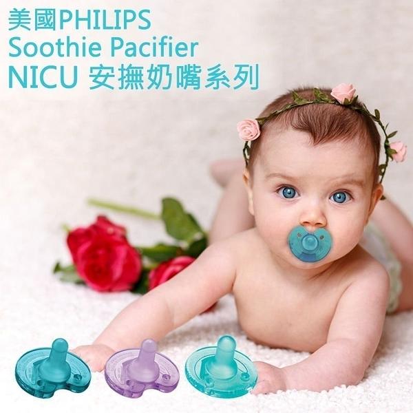 【彤彤小舖】美國 Philips NICU Soothie 安撫奶嘴系列 缺口 全圓 早產型 香草奶嘴 附中標發票 限購3顆