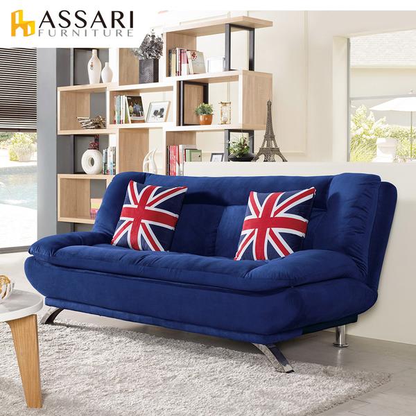 ASSARI-亞倫可拆洗沙發床-藍