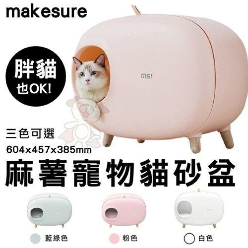 『寵喵樂旗艦店』makesure《麻薯寵物貓砂盆-白色|粉色|藍綠色》三色可選 大空間