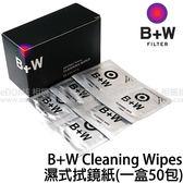 B+W Cleaning Wipes 光學專用濕式拭鏡紙 單盒50包 (郵寄免運 捷新貿易公司貨) 溼式拭鏡紙
