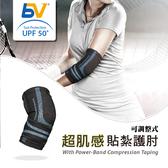 【BODYVINE 束健】超肌感貼紮護肘-強效加壓型-可調整式『藍』CT-82508 (一只) 護具|戶外|健身|復健