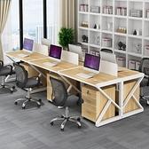 擋板 辦公桌職員4/6人位簡約現代辦公家具電腦桌屏風隔斷辦公桌椅組合