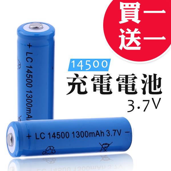 【老闆不在家 買1送1】14500型 凸頭 1300mAh 3.7V Li-ion 鋰電池 充電電池 高容量 強化 藍色(78-0641)