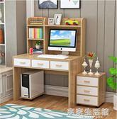 現代簡約台式電腦桌家用經濟型辦公桌書桌書架組合兒童創意學習桌-享家生活館 IGO