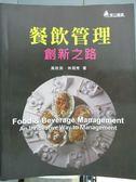 【書寶二手書T3/大學商學_QIW】餐飲管理:創新之路(二版)_高秋英