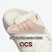 adidas 穆勒鞋 Superstar Mule W 皮革 套入式 奶茶色 三葉草 女鞋 套入【ACS】 G58357