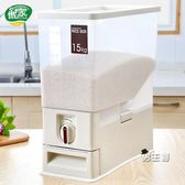 儲米箱米桶米箱米桶家用米箱日本裝米桶防潮防蟲塑料15kg自動計量XW
