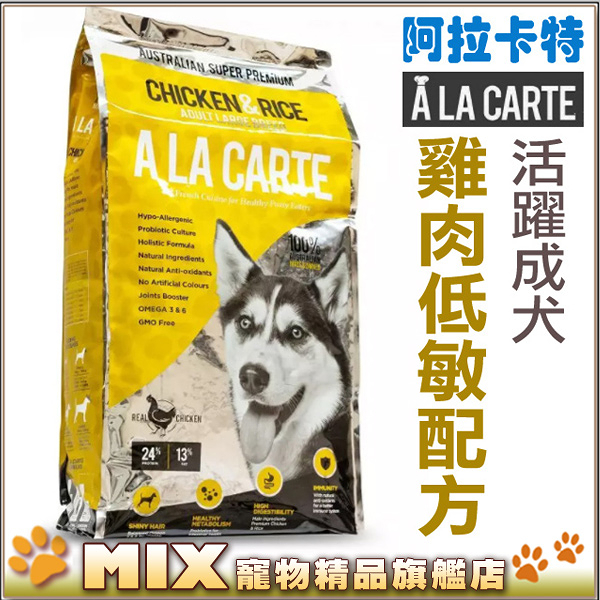 ◆MIX米克斯◆澳洲A La Carte阿拉卡特.天然犬糧【雞肉低敏配方 1.5kg】