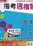 【二手書R2YB】q 2014最新版 《高中歷史 指考週複習 樣書》翰林F