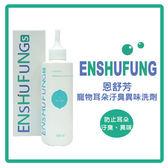 【力奇】恩舒芳 寵物耳朵污臭異味洗劑 120ml-160元 可超取(J013C01)